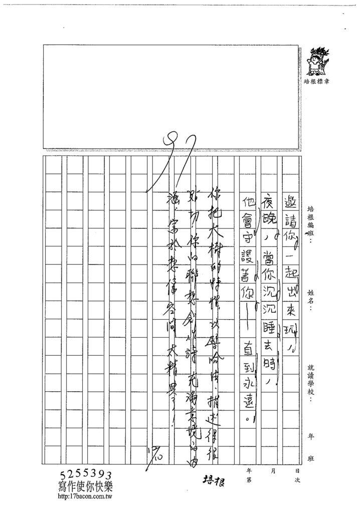 103WI301江承軒 (3)