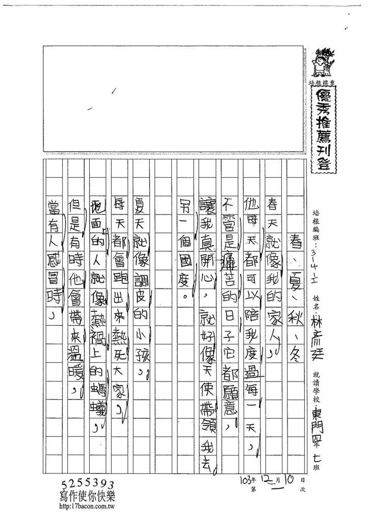 103WI301林彥廷 (1)