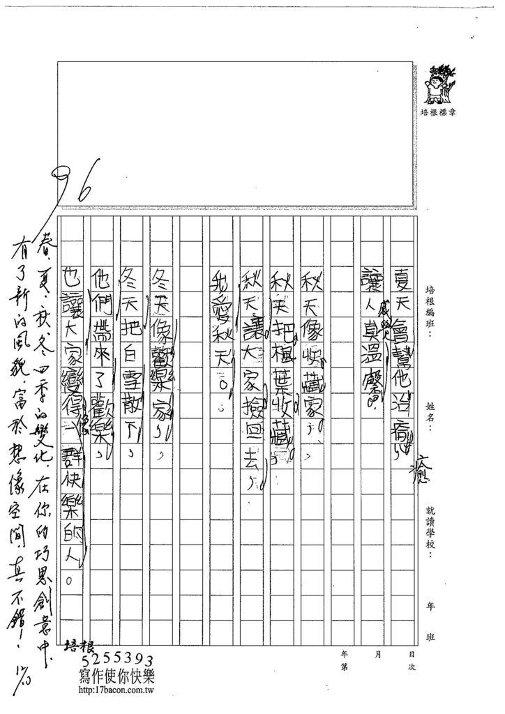 103WI301林彥廷 (2)