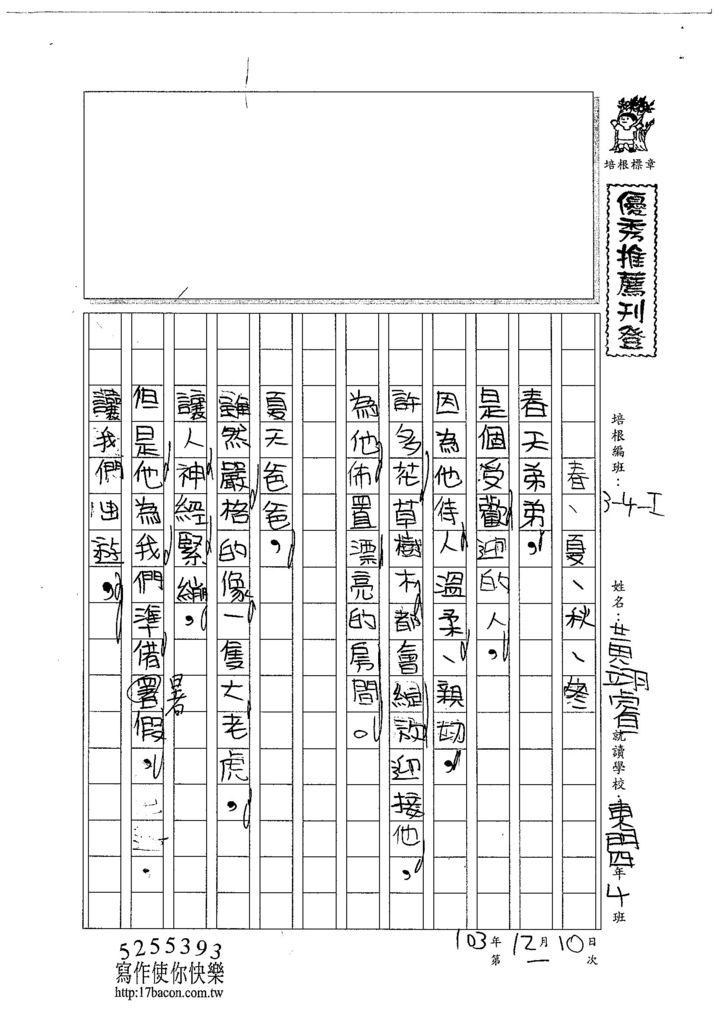 103WI301黃翊睿 (1)