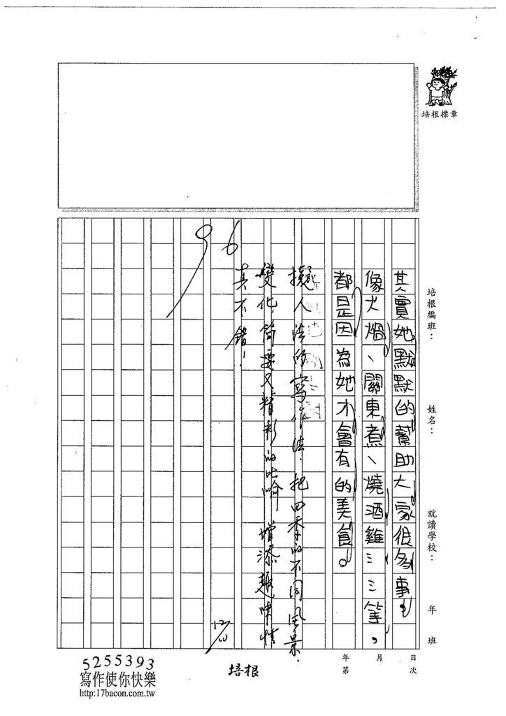 103WI301黃翊睿 (3)