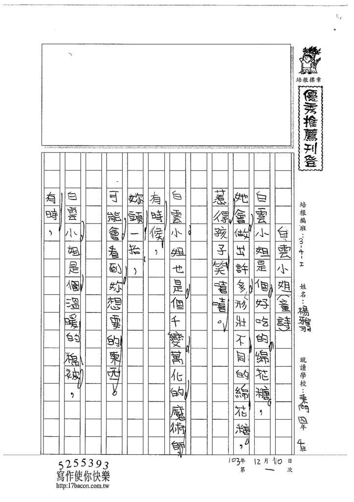 103WI301楊雅羽 (1)