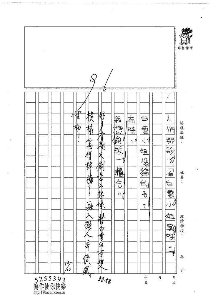 103WI301楊雅羽 (3)