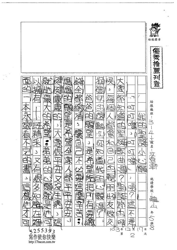 103WI302江宜軒 (1)