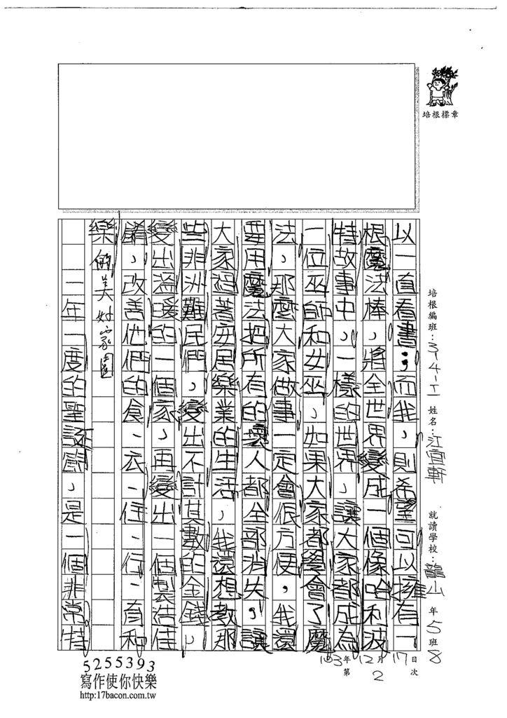 103WI302江宜軒 (2)