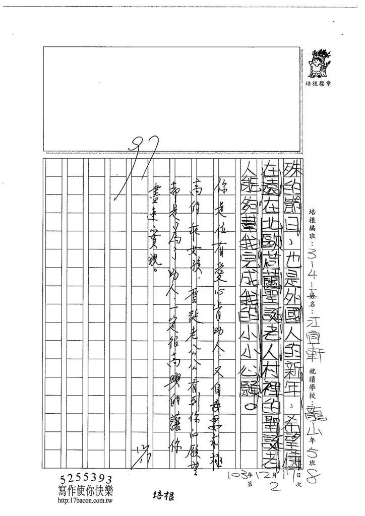 103WI302江宜軒 (3)