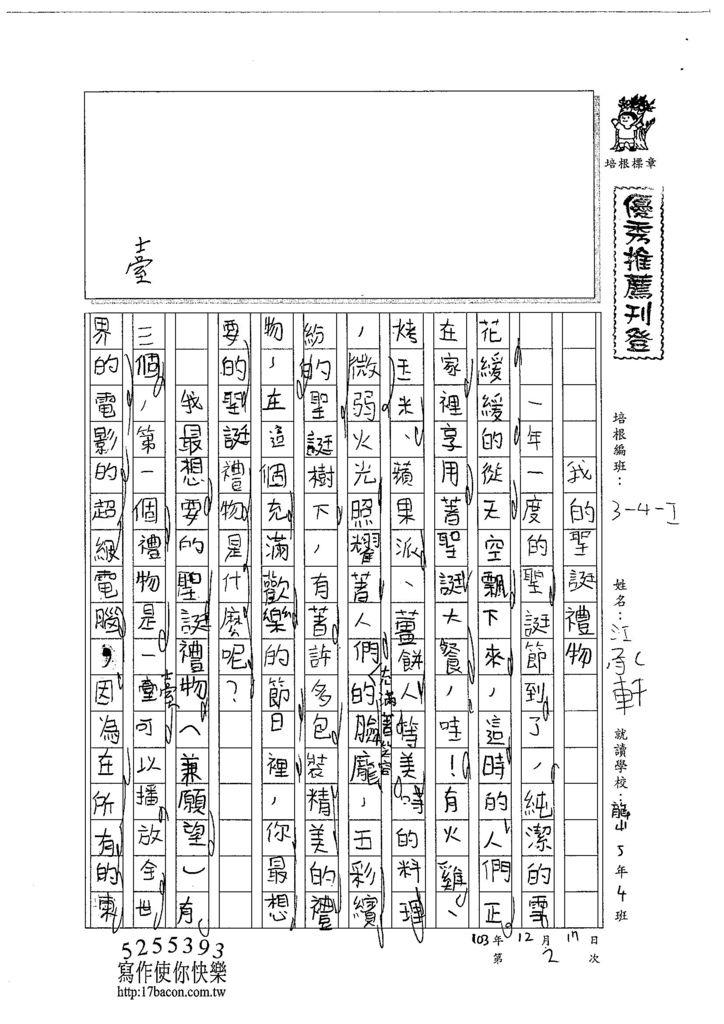 103WI302江承軒 (1)