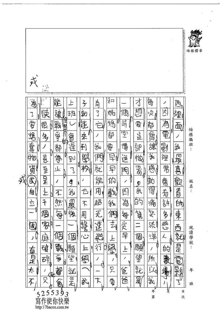 103WI302江承軒 (2)