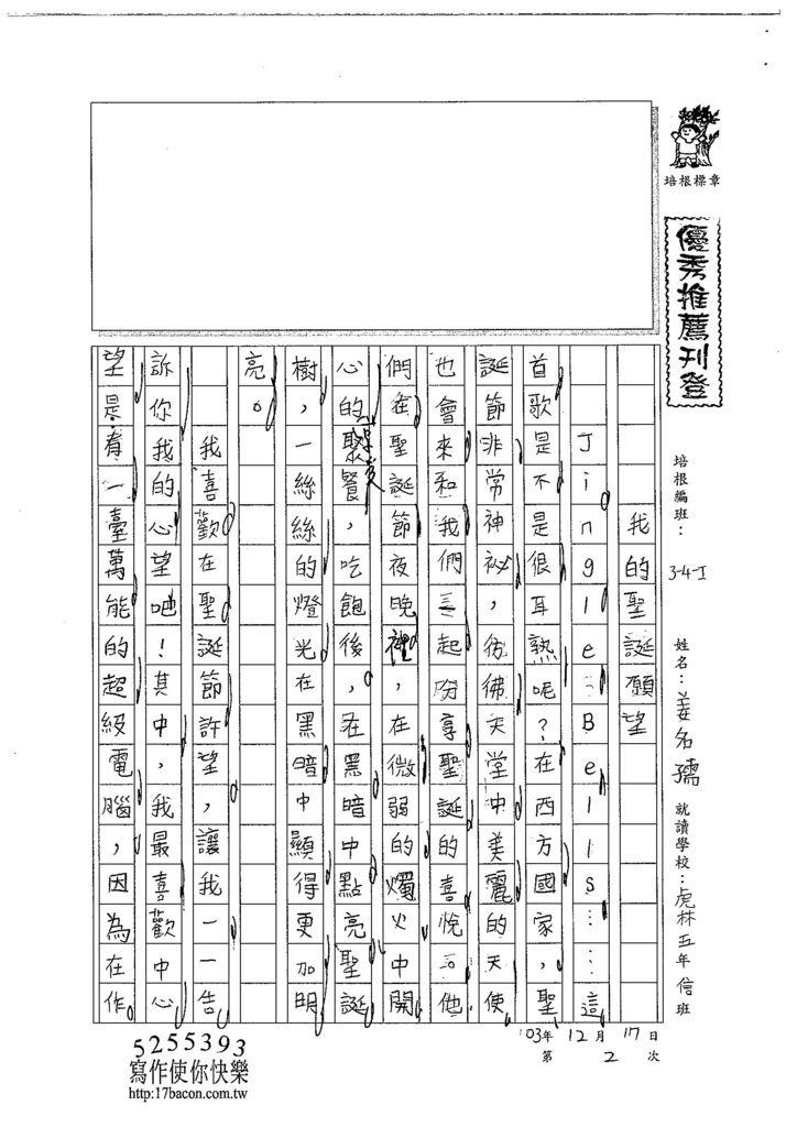 103WI302姜名孺 (1)