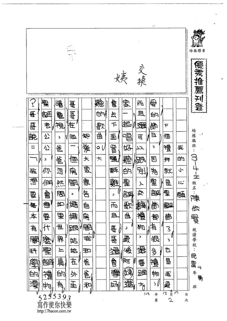 103WI302陳依賢 (1)