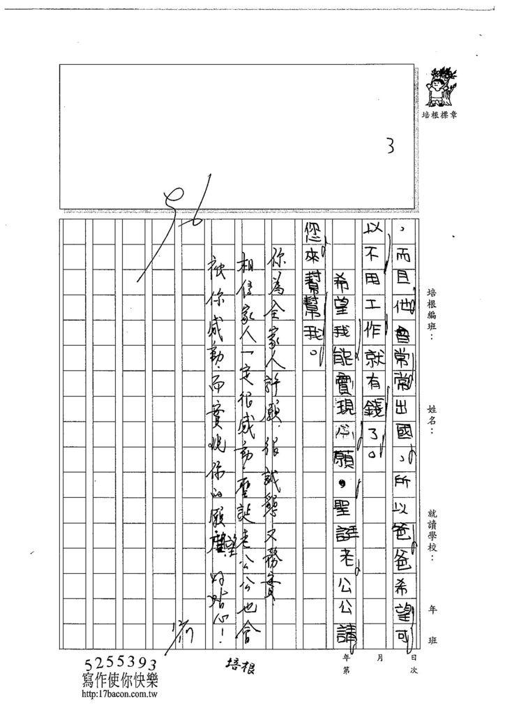 103WI302陳依賢 (3)