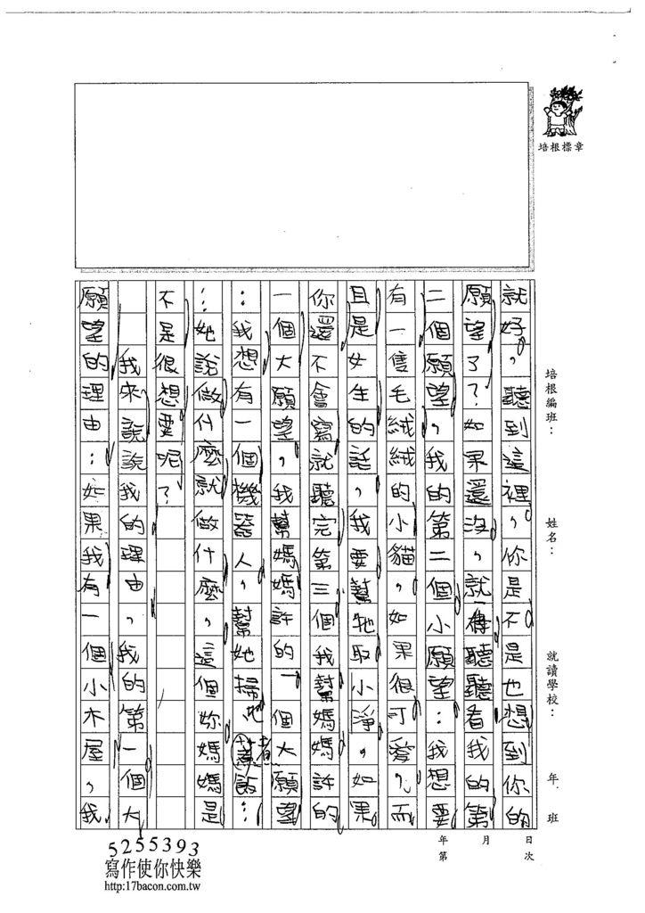 103WI302楊雅羽 (2)