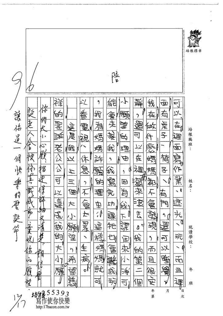 103WI302楊雅羽 (3)