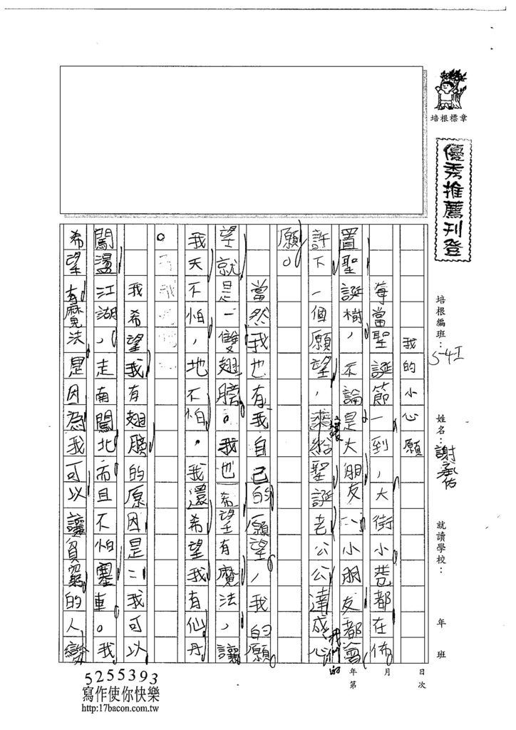 103WI302謝承佑 (1)