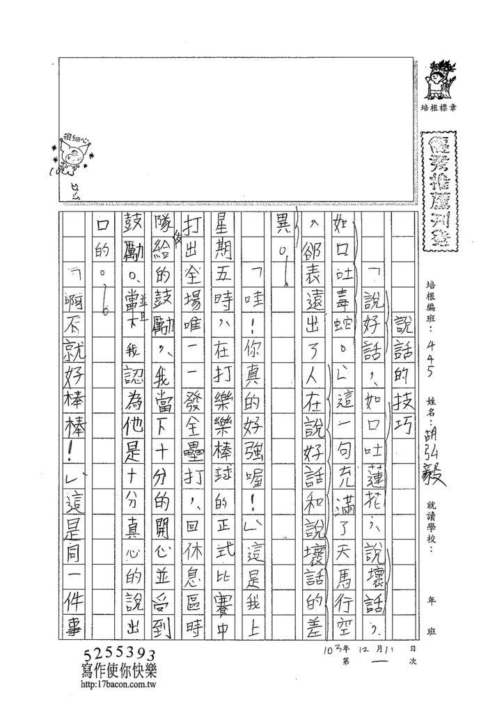 103W5301胡弘毅 (1)