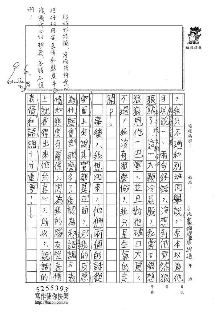 103W5301胡弘毅 (2)