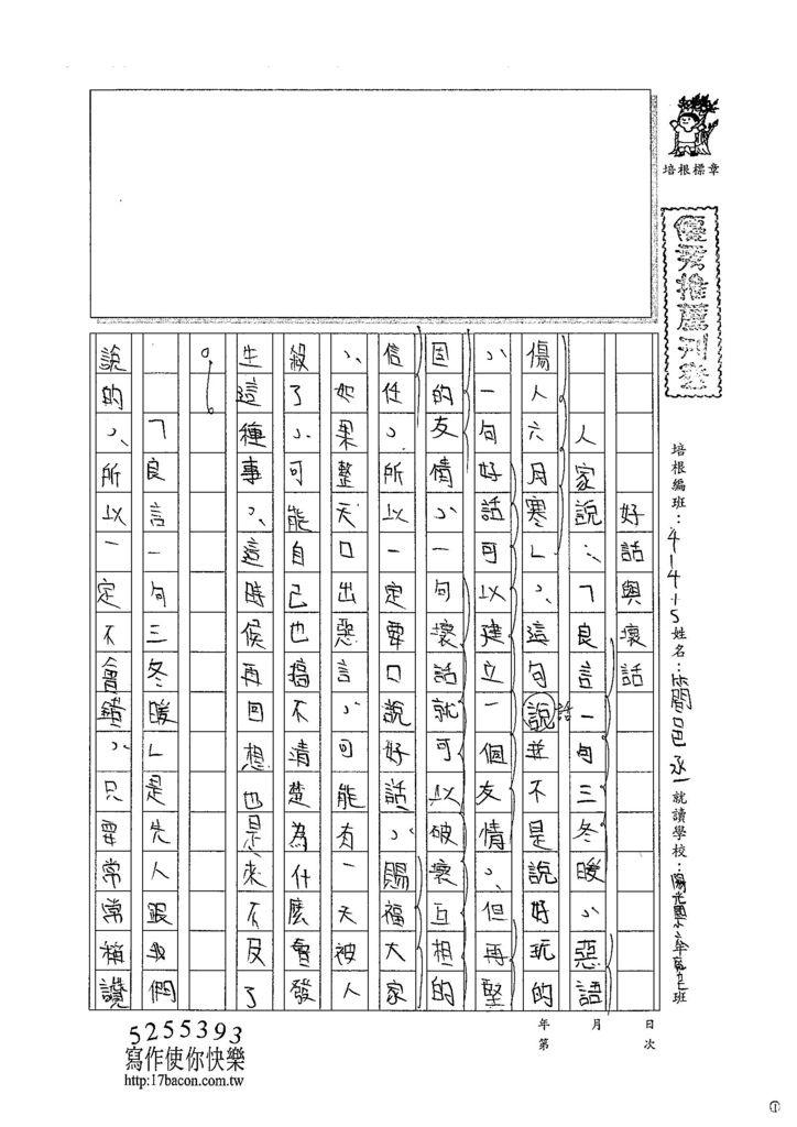 103W5301簡邑丞 (1)