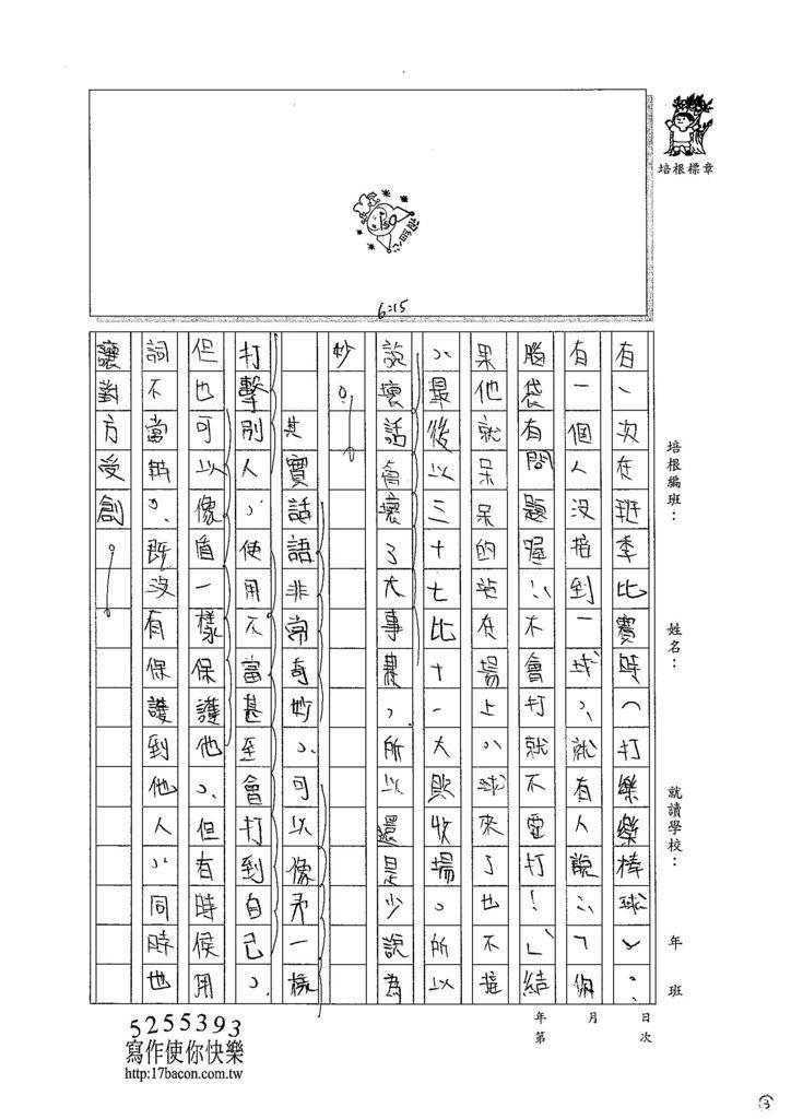 103W5301簡邑丞 (3)