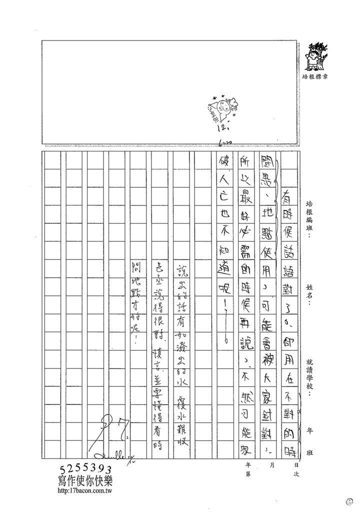 103W5301簡邑丞 (4)