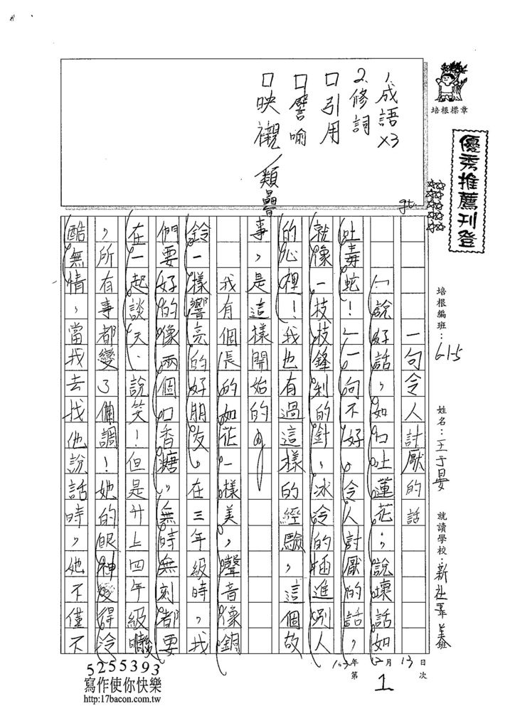 103W5301王于晏 (1)