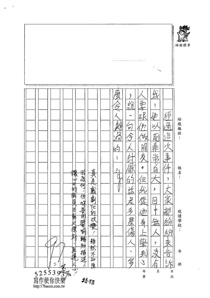 103W5301王于晏 (3)