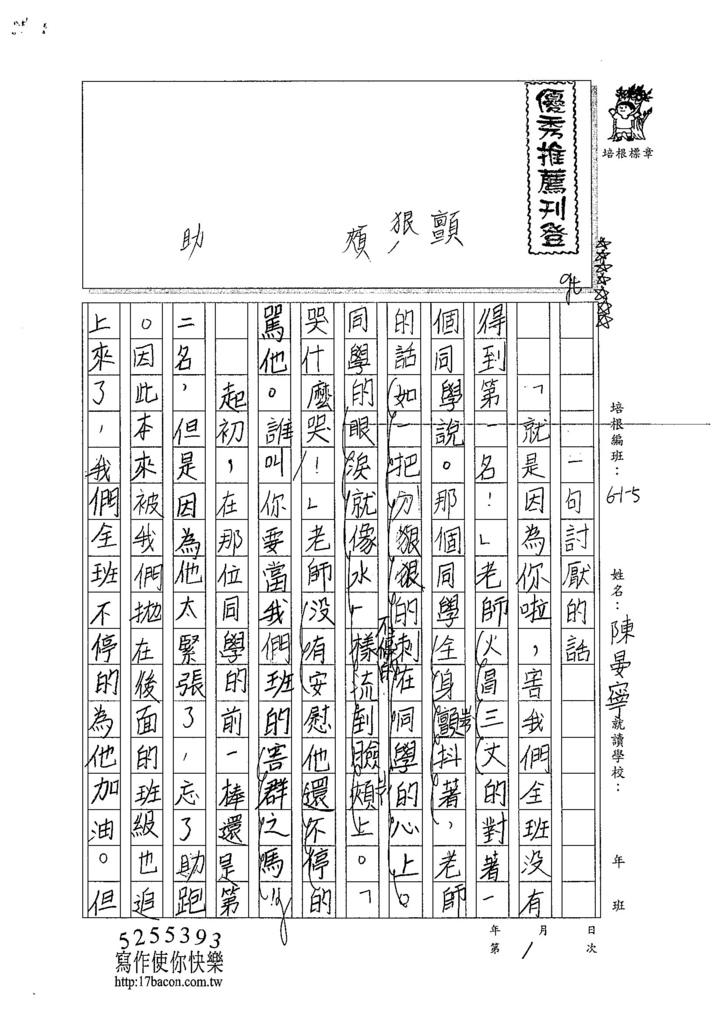 103W5301陳晏寧 (1)