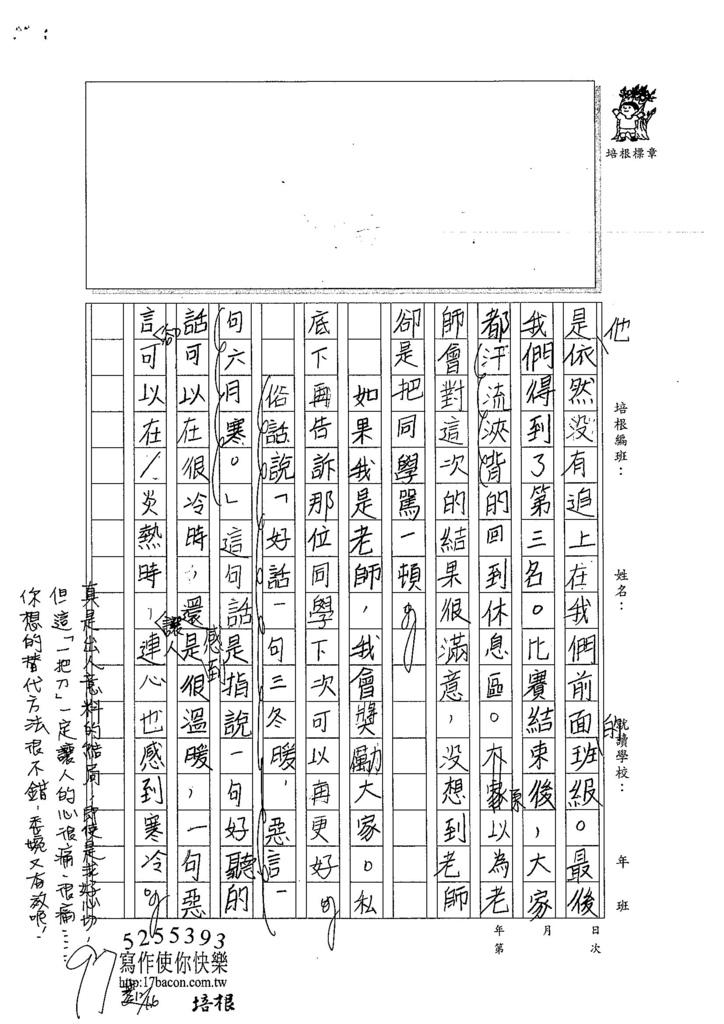 103W5301陳晏寧 (2)