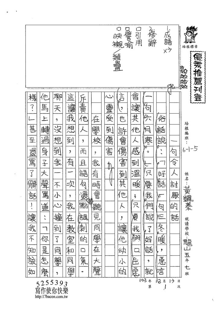 103W5301黃颽蓁 (1)