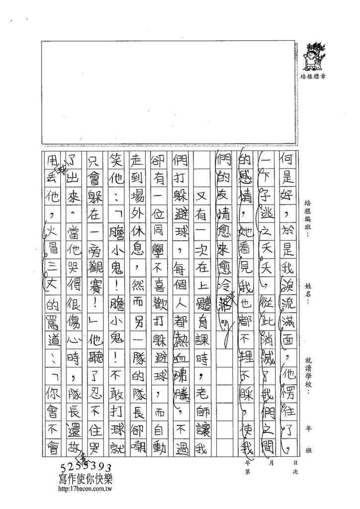 103W5301黃颽蓁 (2)