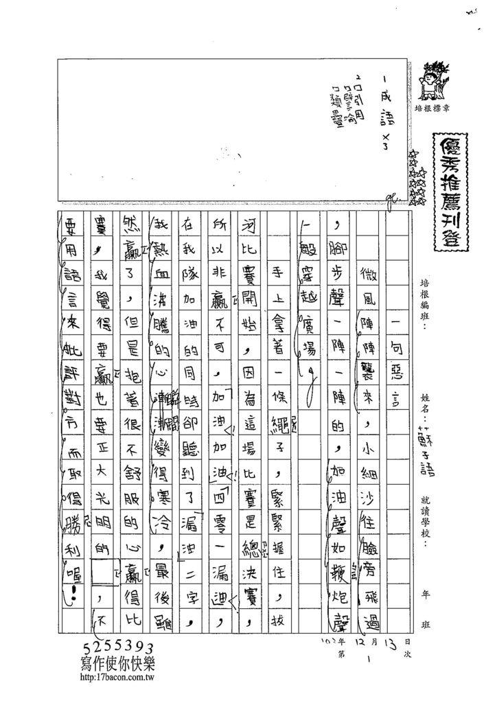 103W5301蘇子語 (1)