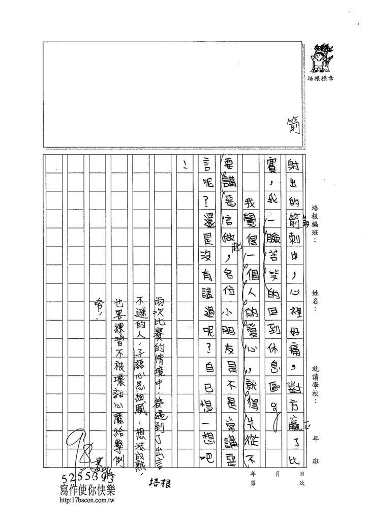 103W5301蘇子語 (3)
