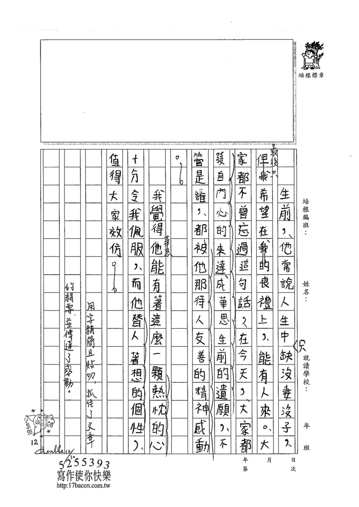 103W6301張峻睿 (2)