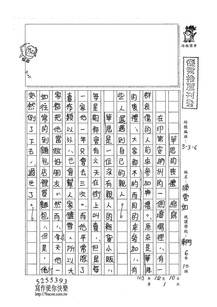103W6301陳雲如 (1)