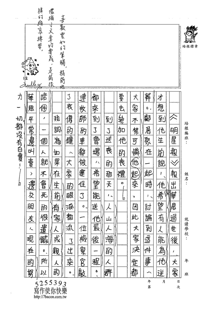 103W6301陳雲如 (2)