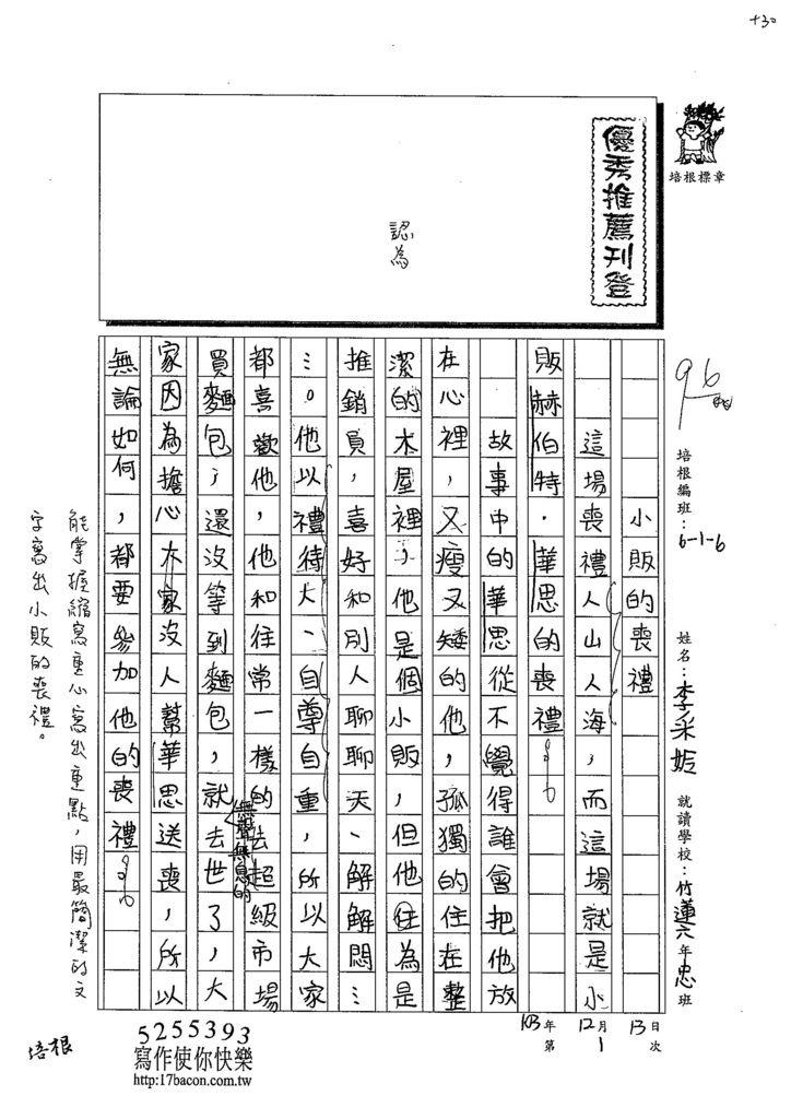 103W6301李采姈 (1)