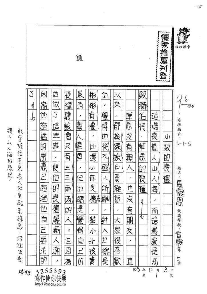 103W6301馬懷恩 (1)