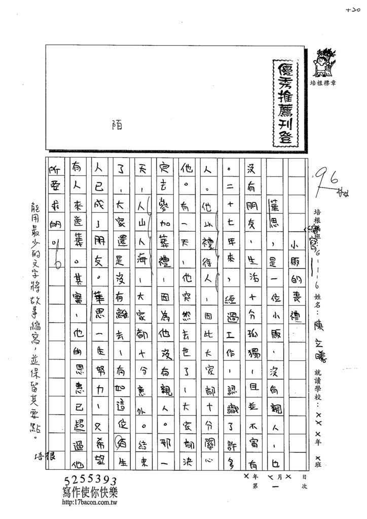 103W6301陳立曦 (1)