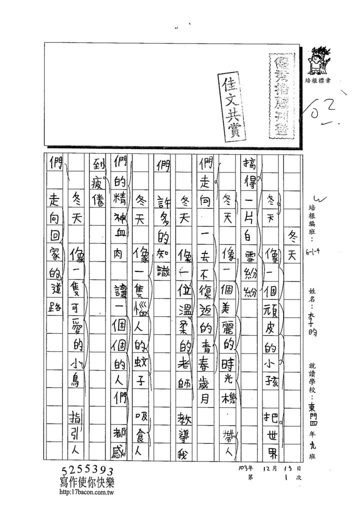 103W4301李昀 (1)