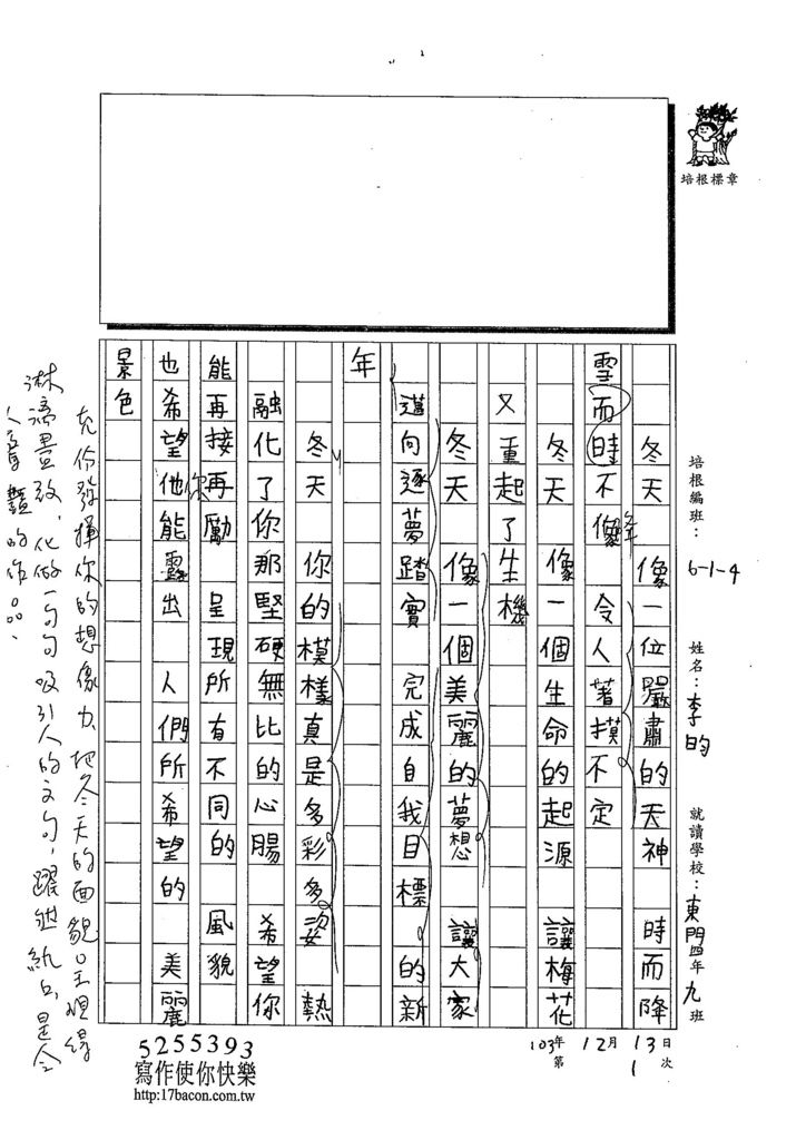 103W4301李昀 (2)