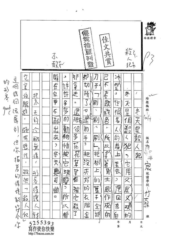 103W4301周緯宸 (1)