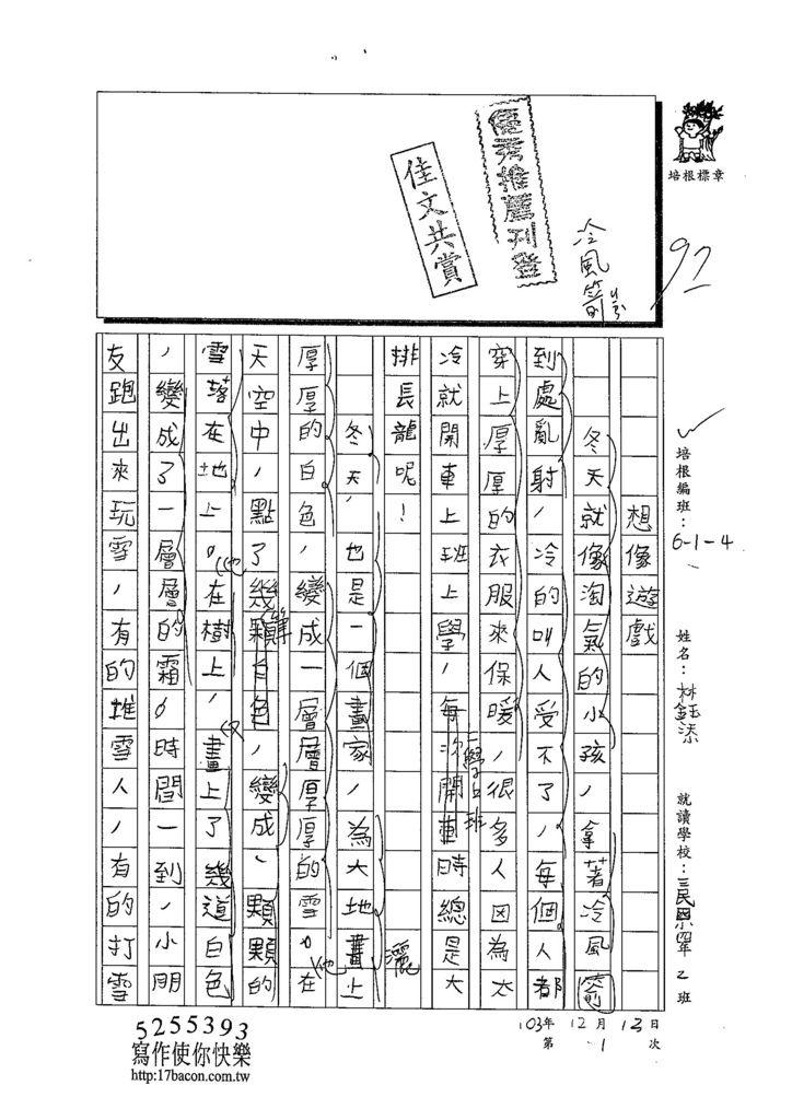 103W4301林鈺添 (1)
