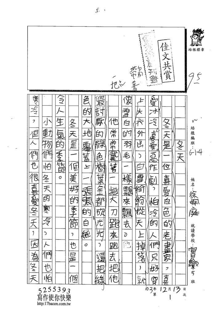 103W4301徐姵庭 (1)