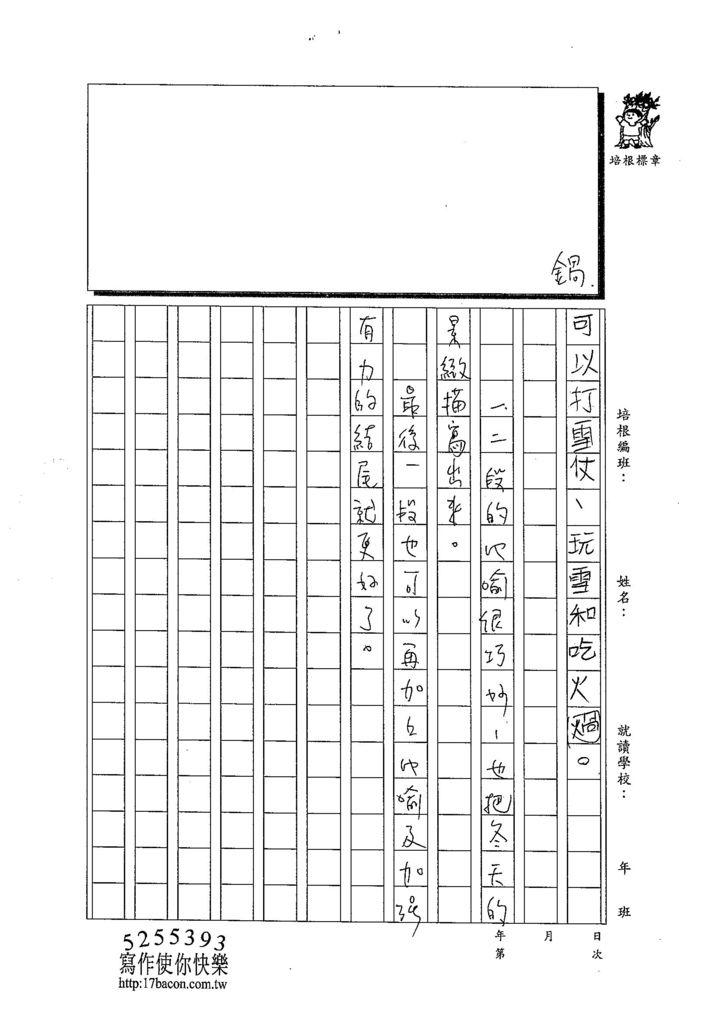 103W4301徐姵庭 (2)