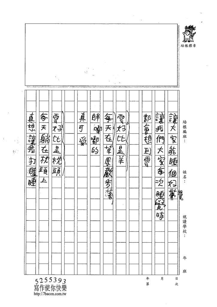 103W4301余銘峻 (2)