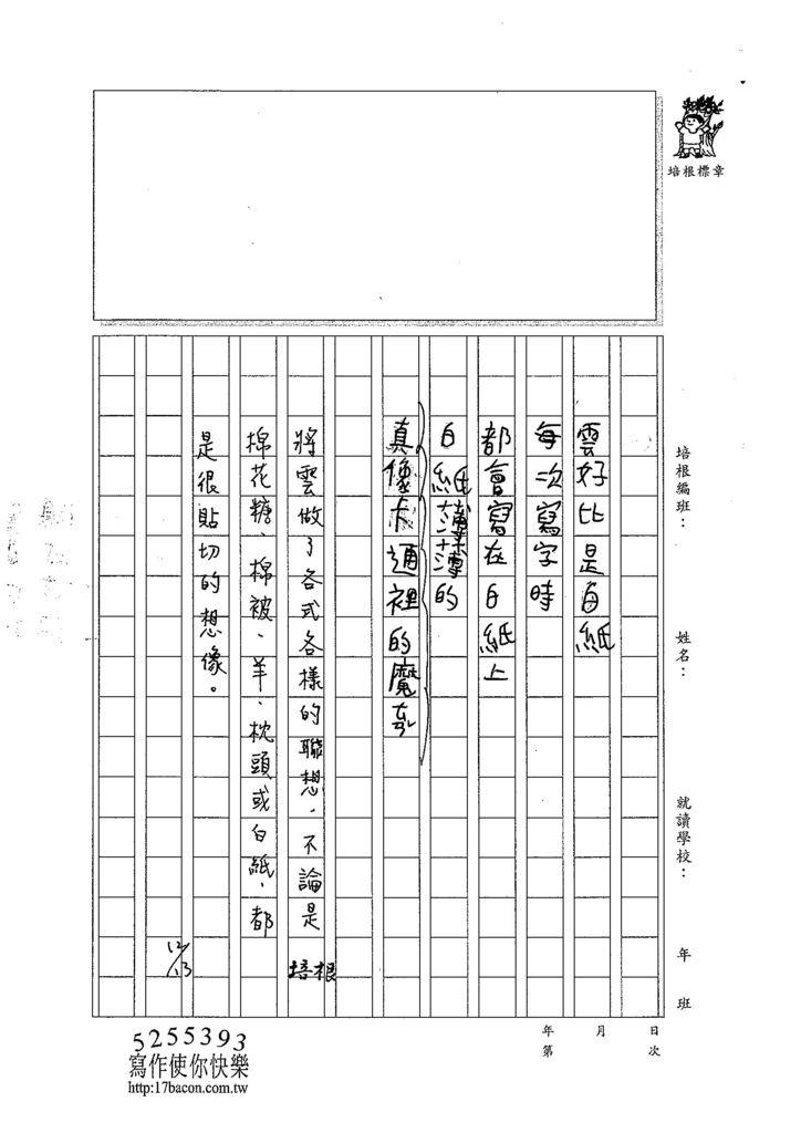 103W4301余銘峻 (3)