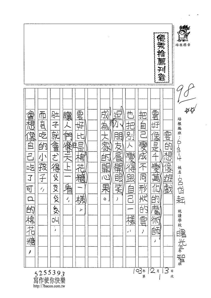 103W4301呂岱耘 (1)