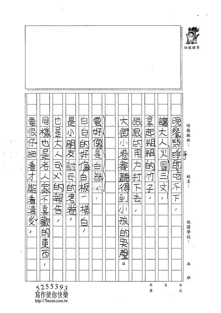 103W4301呂岱耘 (2)