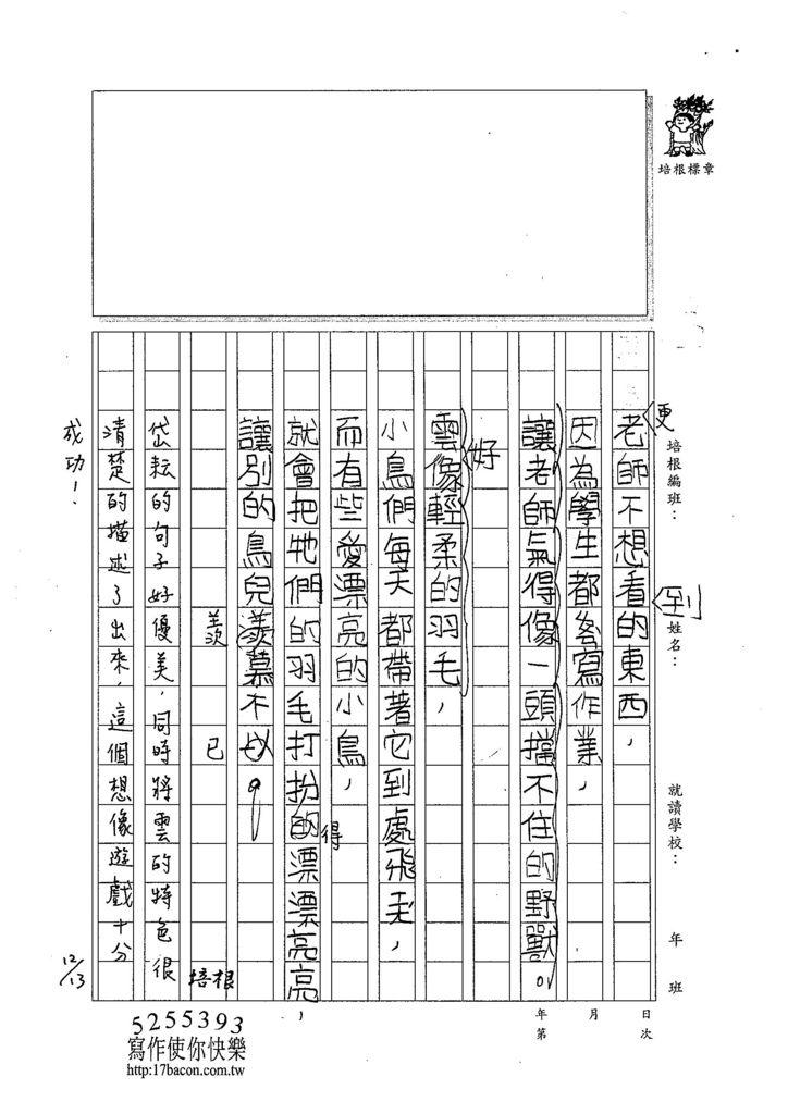 103W4301呂岱耘 (3)