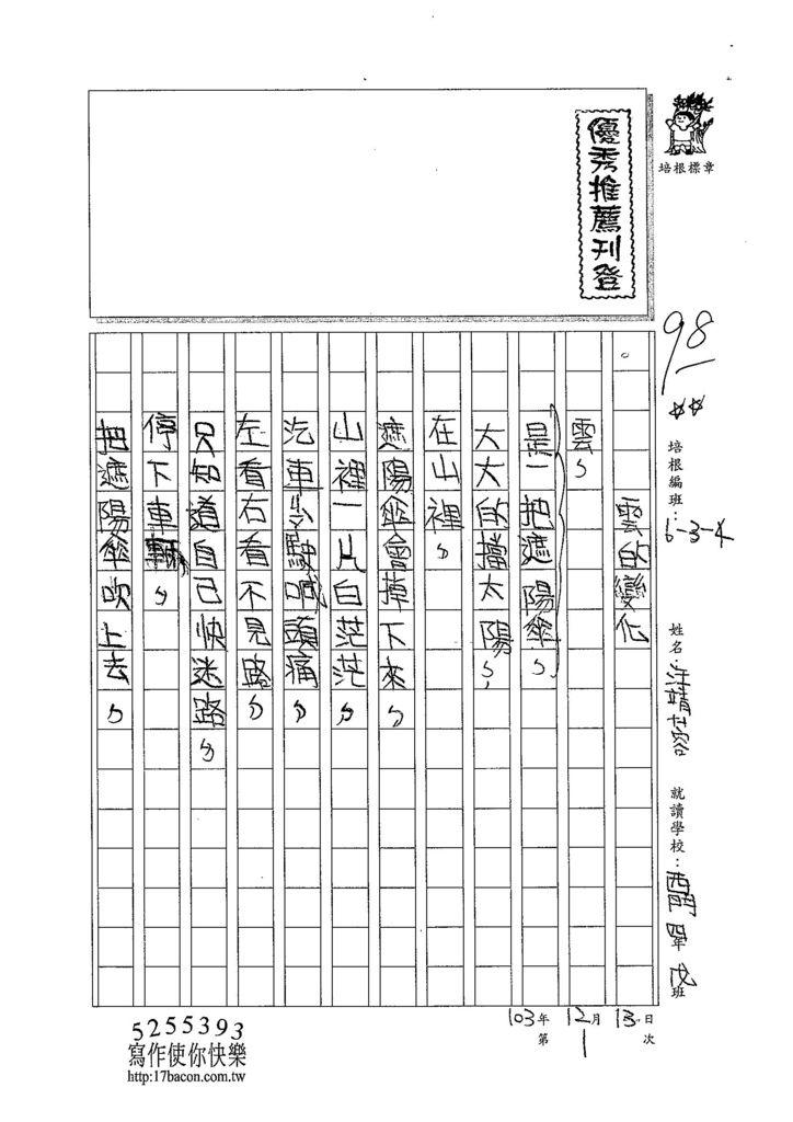 103W4301汪靖蓉 (1)