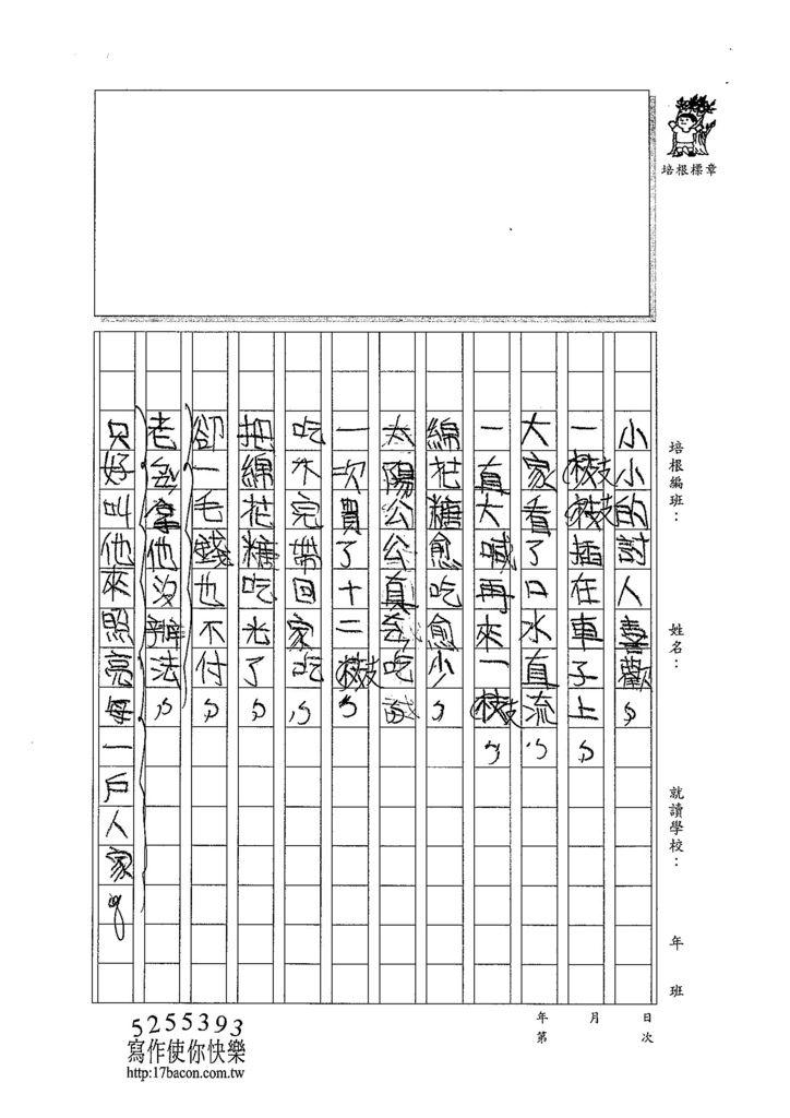 103W4301汪靖蓉 (3)
